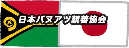 日本バヌアツ親善協会
